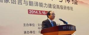 China Speech