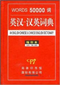 chinese 50000