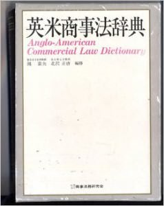 japanese law