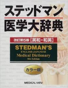 japanese medical