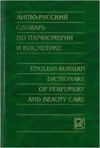 russian cosmetic